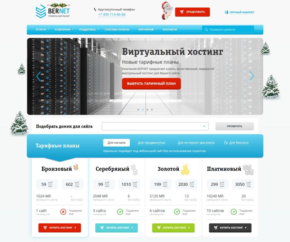 Хостинг с бесплатным доменом с тестовым периодом php mysql платный хостинг