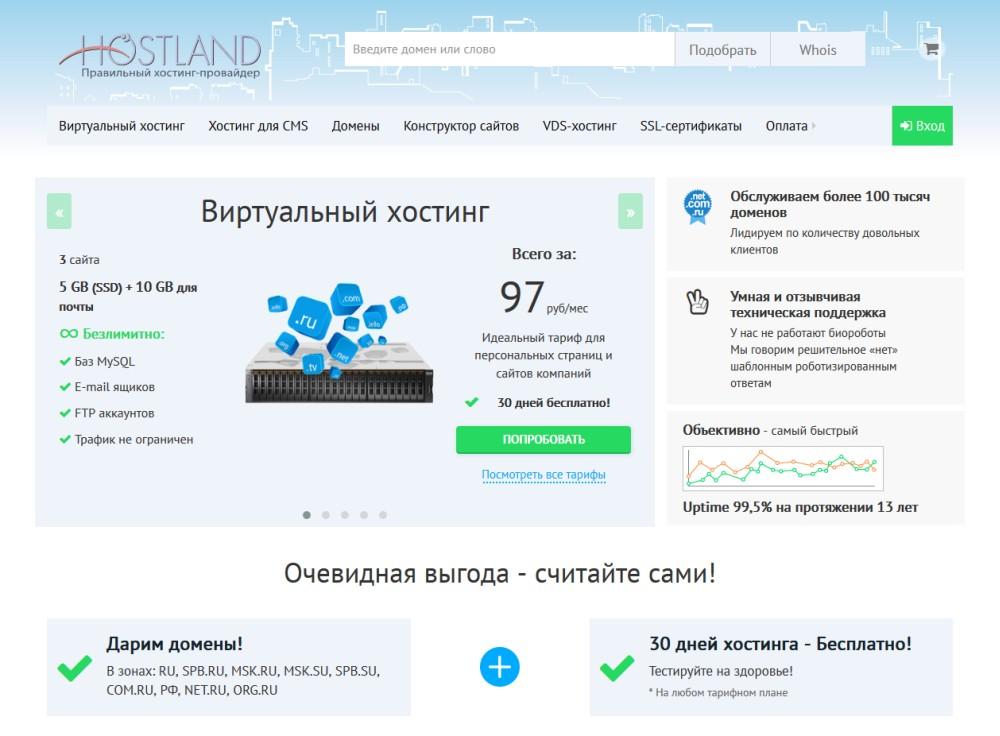 домен ftp хостинг