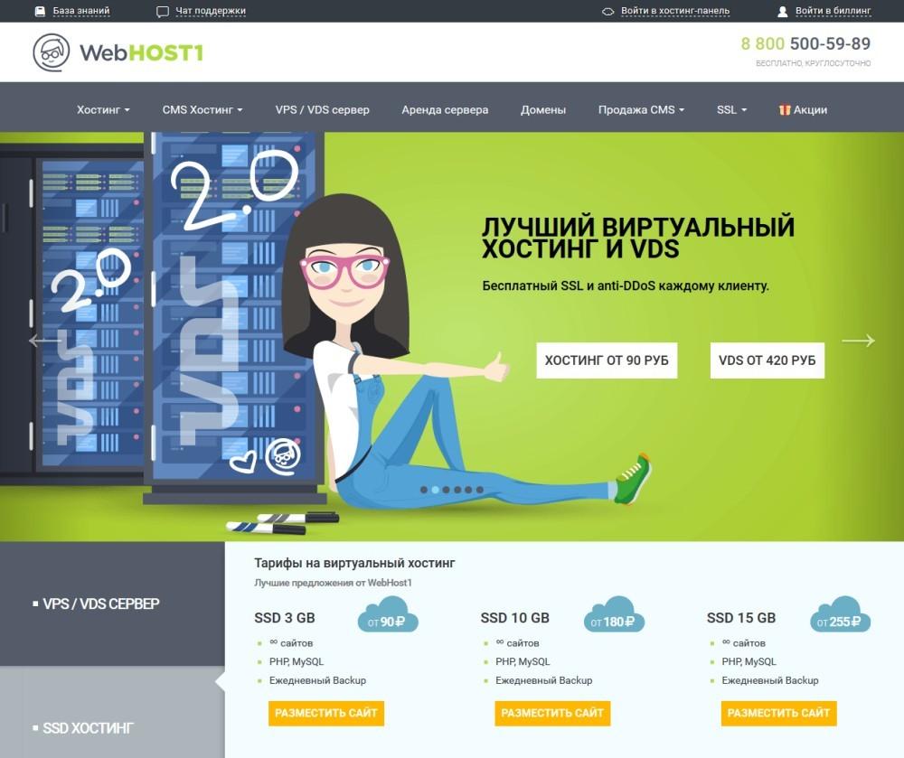 Самый лучший хостинг сайтов в россии хостинг ru до 50 рублей