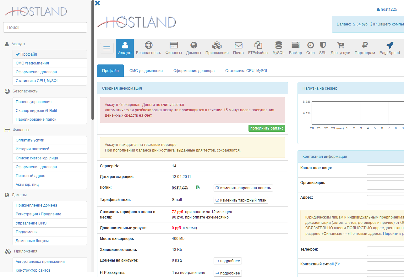 Hostland хостинг платный хостинг и домен