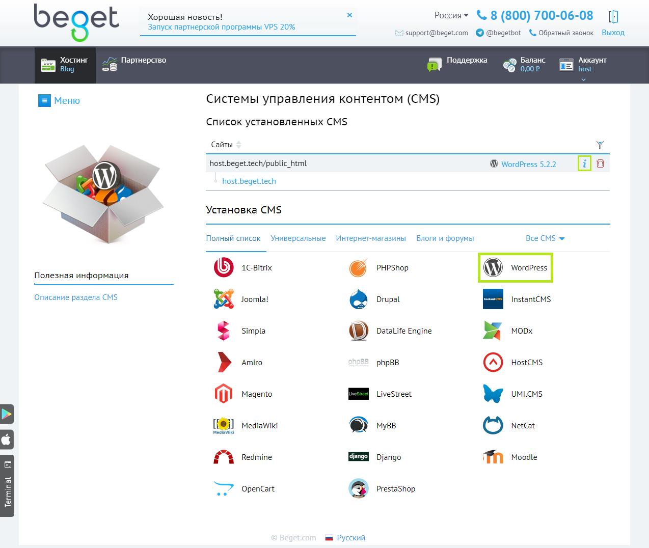 Установка WordPress в панели Beget