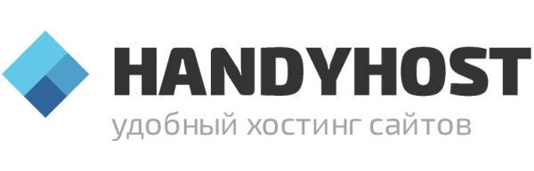 Хостинг HandyHost