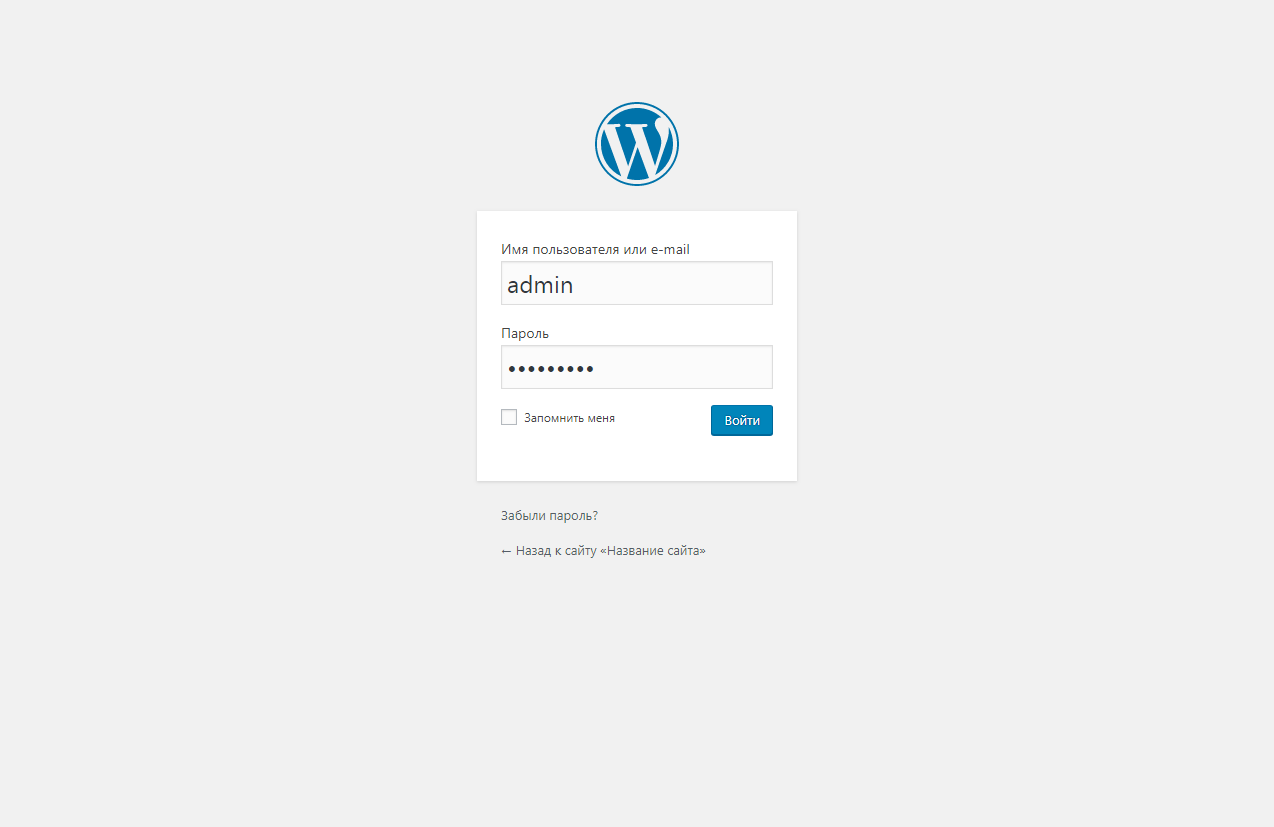 Вход в консоль WordPress