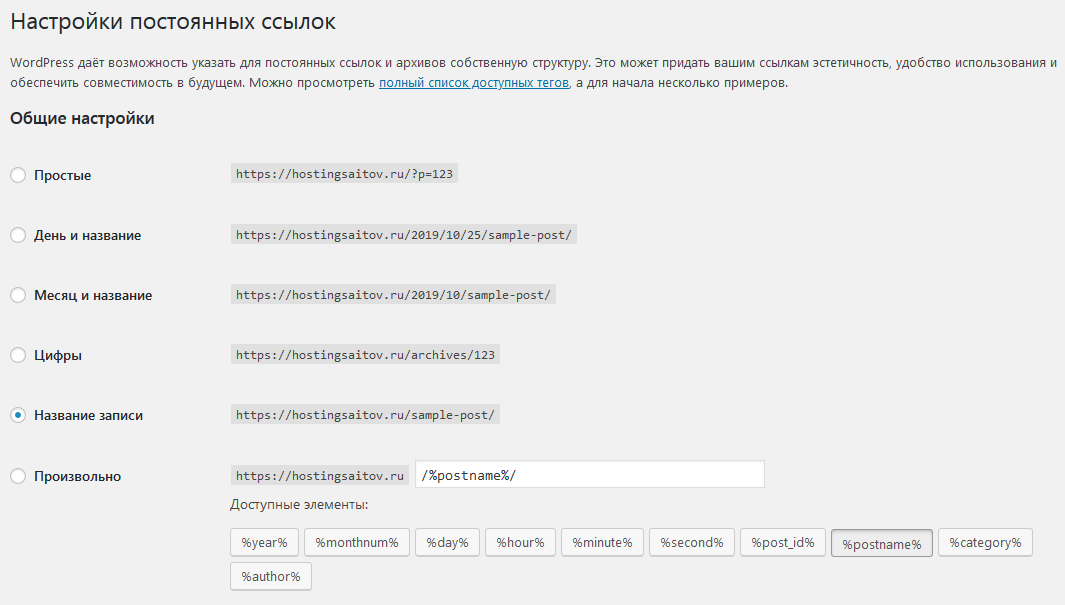 Настройка ссылок в WordPress
